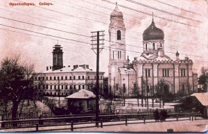 Oranienbaum_Sobor_Archangela_Michaila_1910-e